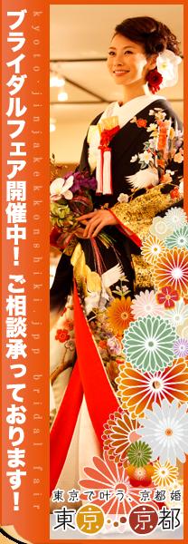 東京-京都婚 ブライダルフェア