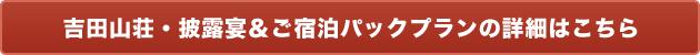 吉田山荘・披露宴&ご宿泊パックプラン